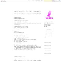 10月21日の練習場所について - 仙台でランニングならお任せあれ!Seads杜の都ランニングスポーツスクール