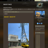 2018年10月13日(土曜日)WACKY  RACE5歳の誕生日とオススメ商品とお知らせ - WACKY  RACE
