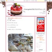 2015.11.12月レッスン♪ - Orangetteのおうちカフェレッスン♪