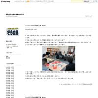 10月21日(月) 災害ボランティアのお知らせ - 相馬市社会福祉協議会の日記