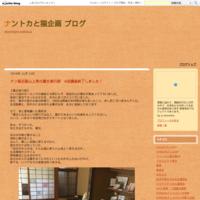 【業務連絡】SUNSUNフェス2017@京都ご出店のみなさまへ。 - ナントカと猫企画 ブログ