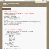 夏の浜松 秋の札幌ライブのお知らせ - 相曽晴日Live information library