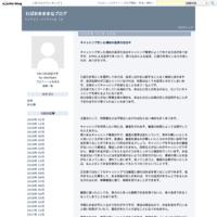 小林よしのり - わぱおきままなブログ
