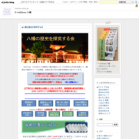 ◆会報第81号より-end - Y-rekitan 八幡