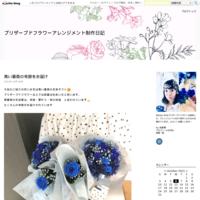 ナチュラルな小さな白い小花の花束 - プリザーブドフラワーアレンジメント制作日記