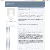 住宅改修 段差解消 スロープ - TOMきままなブログ