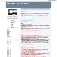 ICUでのAKI予防 - 内科系 文献紹介 旧:一人で消毒(抄読)会