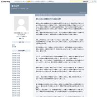 不動産会社 - 幸子ログ