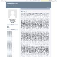 オオイヌノフグリ - ウラちゃん今日の日記