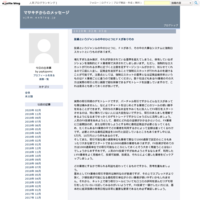 侍ジャパン - マサキチからのメッセージ