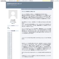 インテリアショップ - なおまちゅからのメッセージ