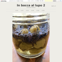 ルッコラとパセリ - In bocca al lupo 2