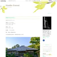 大楠山1dayリトリート - Studio Forest