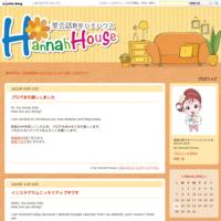 AO入試 - 英会話教室ハナハウスのブログ