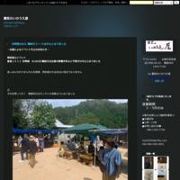 29年度 春の展示会ご案内~西日本錦草会 - 園芸のいのうえ屋