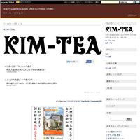 最初に - KIM-TEA-MENS&LADIES USED CLOTHING STORE-