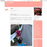りっちぇる成長日記