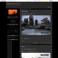霧の朝ー2 - 気ままな Digital PhotoⅡ