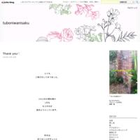2020 新年 - tuboniwanisaku