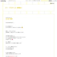 7月バー・アスティエクラス - バー・アスティエ -新宿st-