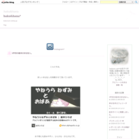 里のキツネ3 - haku&hana*