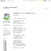 さあ、夢舞台。逃げろ、ハニー!~第83回日本ダービー(GⅠ)~ - ナットク競馬 ~勝って納得、敗れて納得~