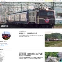 津和野稲成号日頃撮らない場所で2021年1月3日 - 鉄道日和
