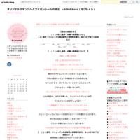 【chibi&kuro】8月度のショップオープン予定について - オリジナルステンシルとアイロンシートのお店 chibi&kuro(ちび&くろ)