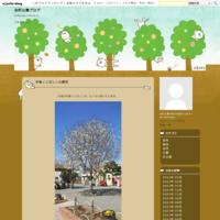 となりのトトロ(ボールバード) - 台町公園ブログ