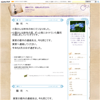顯 司  へ 小原さんは・・・ - 連絡ください 昭和14年3月生まれ