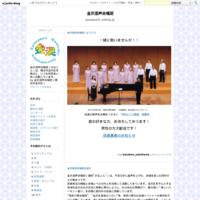 練習日程 - 金沢混声合唱団