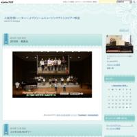 2016年最後の日 - 大船笠間ハーモニーオブドリームミュージックアトリエピアノ教室