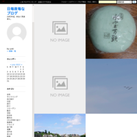 桜の時期① - 日毎夜毎なブログ