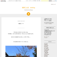 Heat20 - 宮原工ム店 weblog