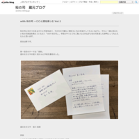 11/12(日)「松の司を楽しむ会」開催のお知らせ(再掲) - 松の司 蔵元ブログ