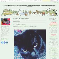店内、いろいろ - にいがた銀花+チクチクちく針仕事の会 niigata ginka+Association of chiku-chiku needle work