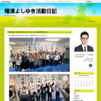 正副議長あいさつ回り - 種清よしゆき活動日記