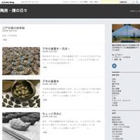 江戸文様の抹茶碗 - 陶房・煉の日々