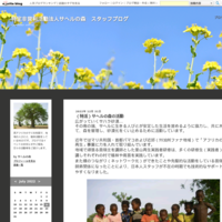 【イベント出展】みどりとふれあうフェスティバル - 特定非営利活動法人サヘルの森 スタッフブログ
