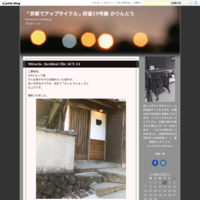 Miracle. Incident file.ACT.15 - 「京都でアップサイクル」府道19号線  かりんとう