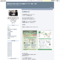 トランス脂肪酸全廃 - 運送会社の社長と社員のための健康アドバイザー  菅内 章夫