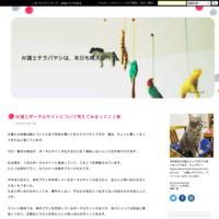 名古屋地裁岡崎支部平成31年3月26日準強制性交罪無罪判決、分析してみました。 - 弁護士テラバヤシは、本日も晴天なり