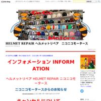 メールアドレス変更ニコニコモータースからのお知らせ - HELMET REPAIR ヘルメットリペア ニコニコモータース