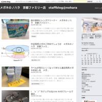 (´ⅴ`)「拭くだけ簡単くもり止め」■京都ファミリー店■ - メガネのノハラ 京都ファミリー店 staffblog@nohara