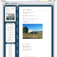 ビニールの張替え工事その2 - 伊藤ハウス・スタッフブログ