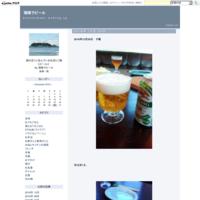 ビールをやめないダイエット 痩せるコツが分かってきました - 湘南でビール