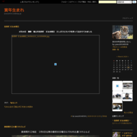 三原 三景園 - 寅年生まれ