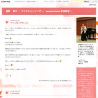 新しい生徒さん - 奥野 恵子 ~ クリスチャンシンガー、seedsmusic音楽教室 ~