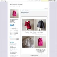 Baby&kids clothier 子供の洋装店 始まりました - Merci Beaucoup 手仕事日記
