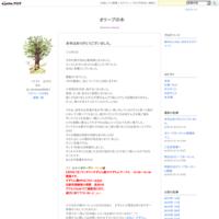 ブログお引越ししました。 -  オリーブの木